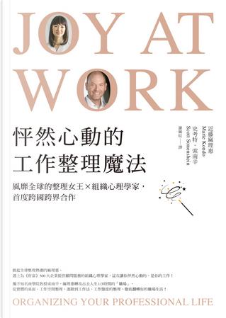 怦然心動的工作整理魔法 by 近藤麻理惠, Scott Sonenshein