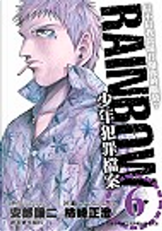 (限)RAINBOW少年犯罪檔案(06) by 安部讓二, 柿崎正澄