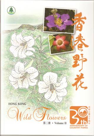 香港野花II by 洪烈招, 陳愛強 (漁農自然護理署)