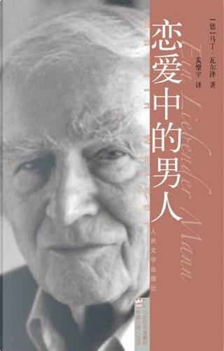 恋爱中的男人 by Martin Walser, 马丁・瓦尔泽