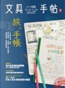 文具手帖Season 06 by Denya, Hally, iamct, Mia, Mikey, Nydia, xavie, 吉, 大宇人, 鄧小熊