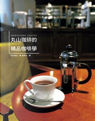 丸山珈琲的精品咖啡學 by 柴田書店