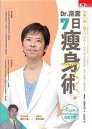 Dr.南雲7日瘦身術 by 南雲吉則