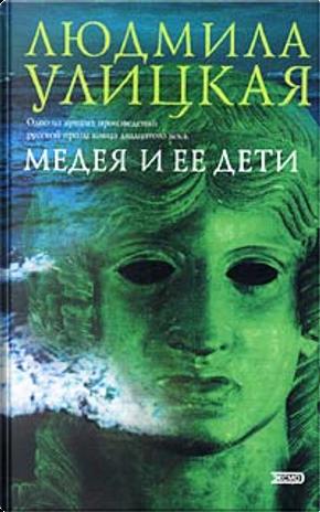 Медея и ее дети by Людмила Евгеньевна Улицкая