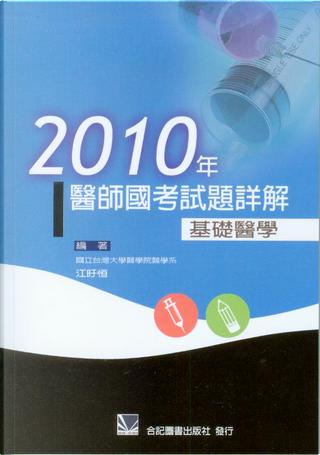 2010年醫師國考試題詳解 by 江旴恒