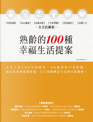 熟齡的100個幸福生活提案 by 漂亮家居編輯部