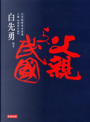 父親與民國(上冊) by 白先勇