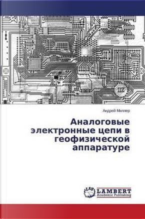 Analogovye elektronnye tsepi v geofizicheskoy apparature by Andrey Miller
