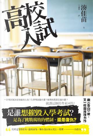 高校入試 by 湊佳苗