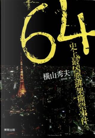 64 by 橫山秀夫