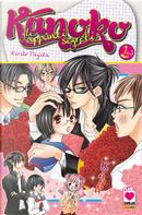 Kanoko, gli appunti segreti vol. 2 by Ririko Tsujita