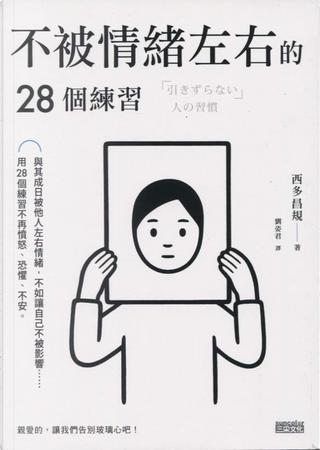 不被情緒左右的28個練習 by 西多昌規