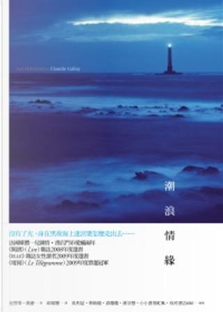 潮浪情緣 by 克勞蒂.葛蕾