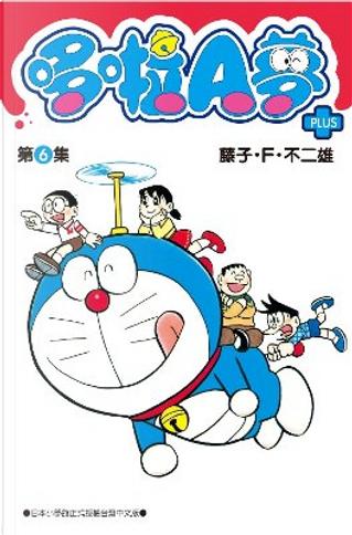 哆啦A夢PLUS 6 by 藤子.F.不二雄