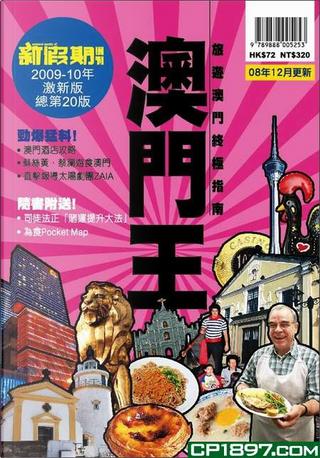 澳門王(2009 by 新假期