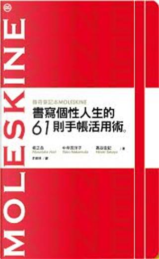 傳奇筆記本MOLESKINE by 堀 正岳, 中牟田 洋子, 高谷 宏記