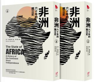 非洲:六十年的獨立史(上、下卷) by Martin Meredith