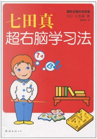 七田真超右脑学习法 by 七田真