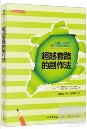 超越套路的劇作法 by (美)杰夫·拉什, (美)肯·丹西格
