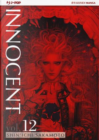 Innocent rouge vol. 12 by Shin'ichi Sakamoto