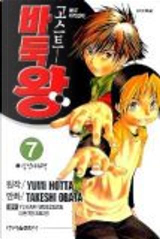 고스트 바둑왕 7 by 홋타 유미