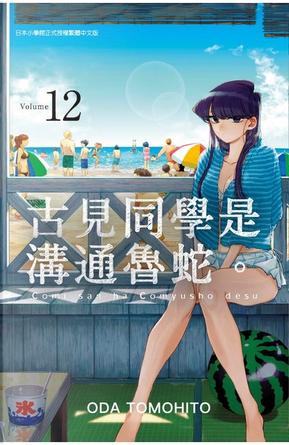 古見同學是溝通魯蛇。 12 by オダトモヒト