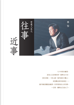 世道人生之往事近事 by 李怡