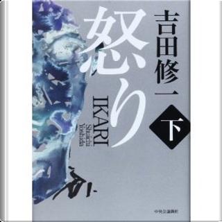 怒り(下) by 吉田 修一