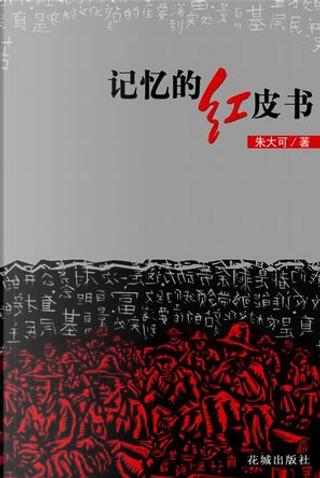 Ji yi de hong pi shu = The memory of red book by 朱大可