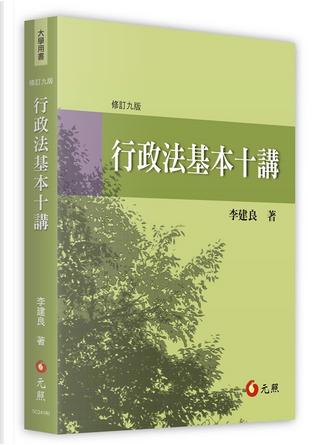 行政法基本十講 by 李建良