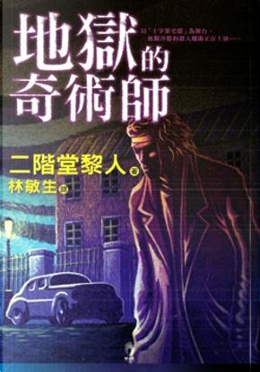 地獄的奇術師 by 二階堂黎人