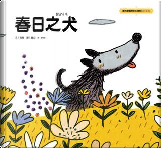 春日之犬 by 趙龍