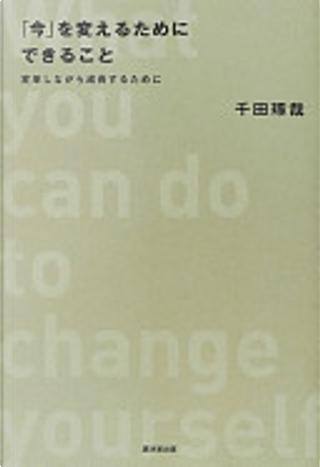 「今」を変えるためにできること by 千田琢哉