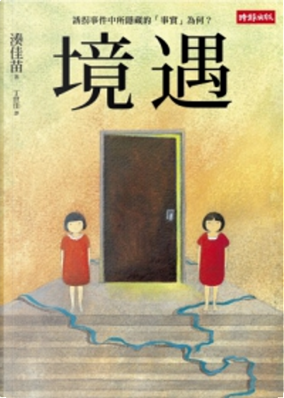 境遇 by 湊佳苗