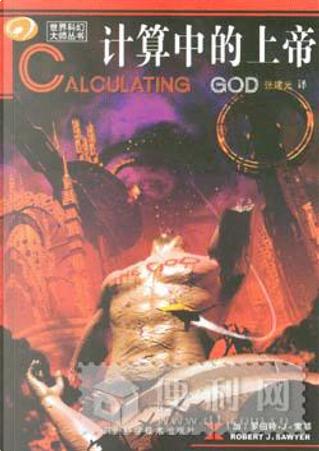 计算中的上帝 by 罗伯特.J.索耶