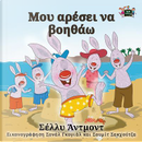 I Love to Help (greek kids book, greek baby books) by Shelley Admont