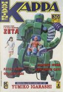 Kappa Magazine n. 30 by Katsuhiro Otomo, Kenichi Sonoda, Ken Ishikawa, Kosuke Fujishima, Monkey Punch, Tai Okada