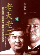 老大 VS 老二 by 李安石