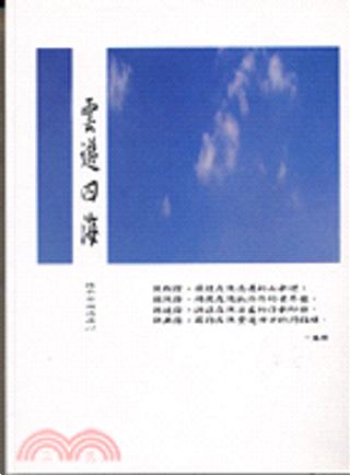 雲遊四海 by 楊平
