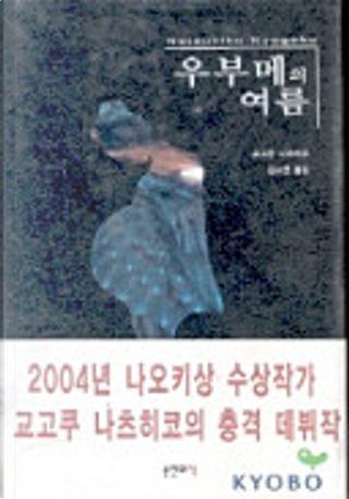 우부메의 여름(교고쿠도 시리즈 01) by 교고쿠나츠히코