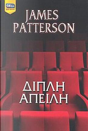 Διπλή απειλή by James Patterson