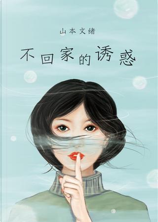 不回家的誘惑 by 山本文緒