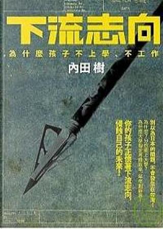 下流志向 by 內田樹