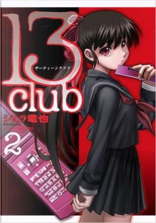13 club 2 by シヒラ竜也