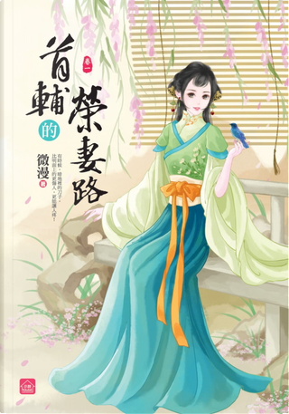 首輔的榮妻路(一) by 微漫