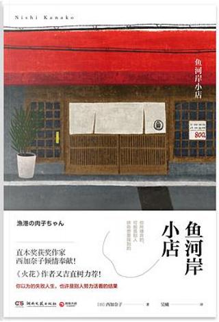 鱼河岸小店 by 西加奈子