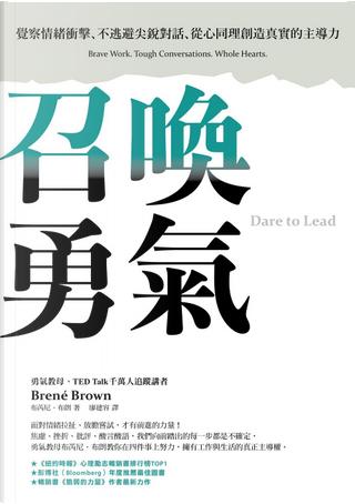 召喚勇氣 by Brené Brown