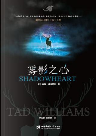 雾影之心 by Tad Williams, 泰德·威廉姆斯