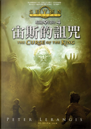 超能冒險 4 by Peter Lerangis, 彼得.勒朗吉斯