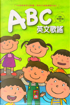 ABC英文歌謠 by 風車編輯群